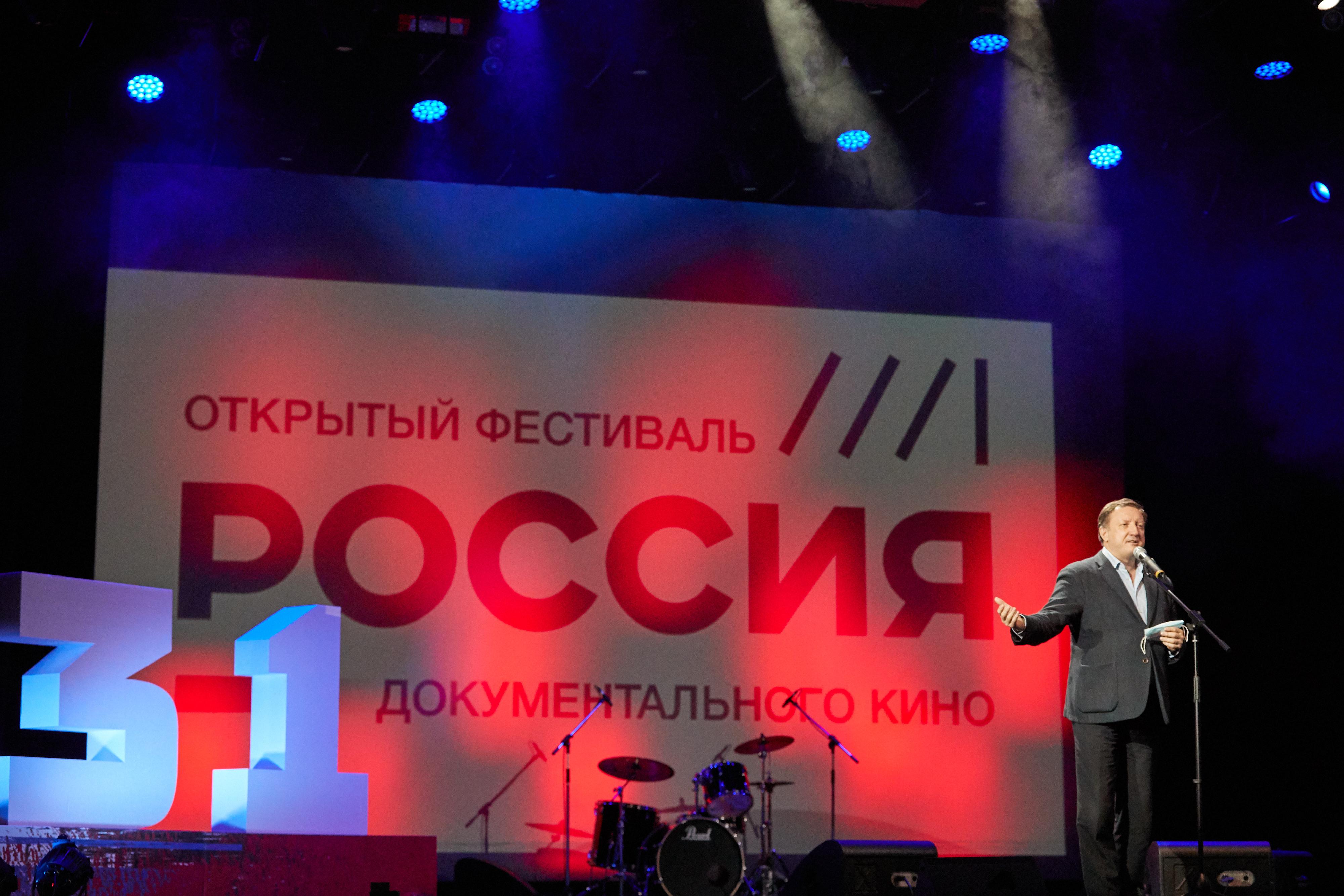 Фестиваль кино Россия